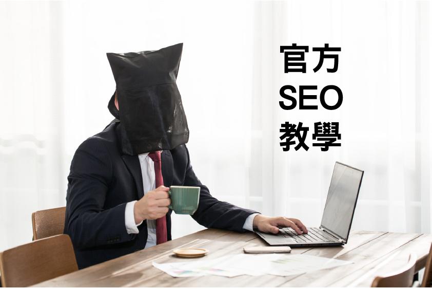 網站SEO優化